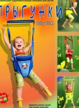 Прыгунки, вожжи для детей