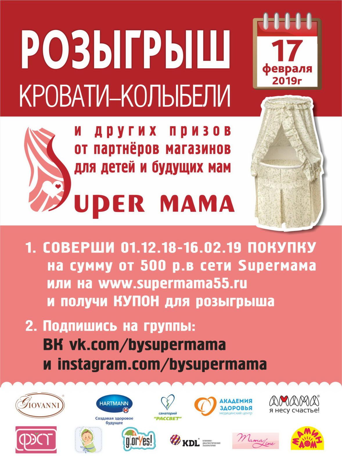 Розыгрыш призов посвященный Дню Рождению Superмамы!!! Нам 5 лет!!!