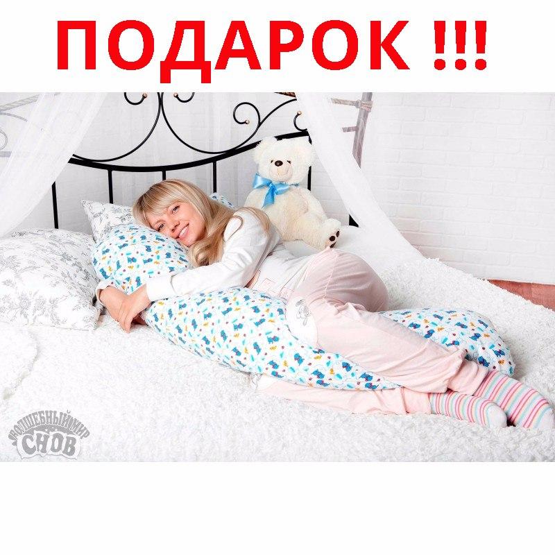 Подушки для сна беременным 49