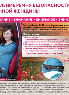 Приспособление ФЭСТ ремня безопасности для беременных