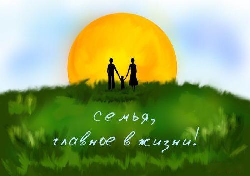 Семья — источник любви, уважения, солидарности и привязанности!