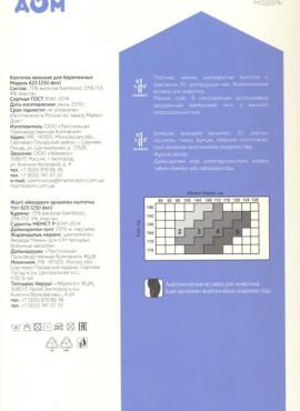Колготки для беременных Мамин дом, 250 den, арт  625