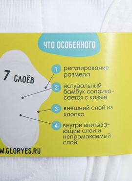 Многоразовые прокладки женские гигиенические Дневные Нормал (3 кап.) GlorYes, 3 шт.