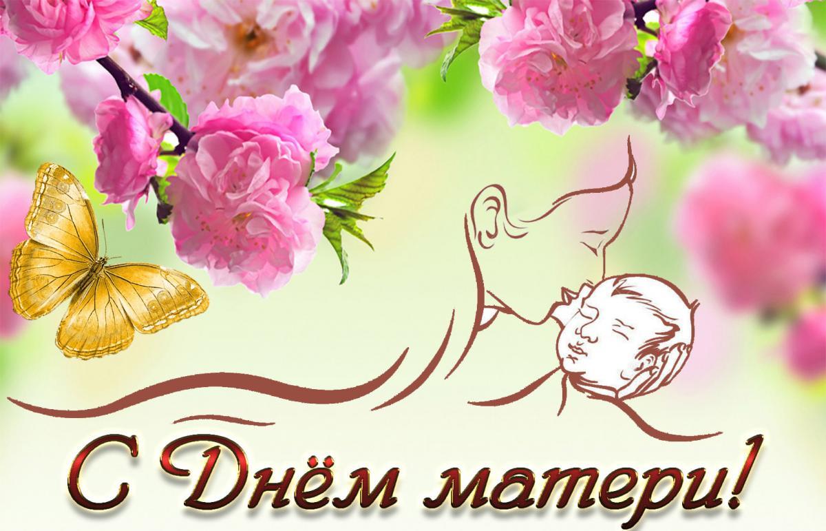 День матери! 24 ноября! А для Вас сюрприз!