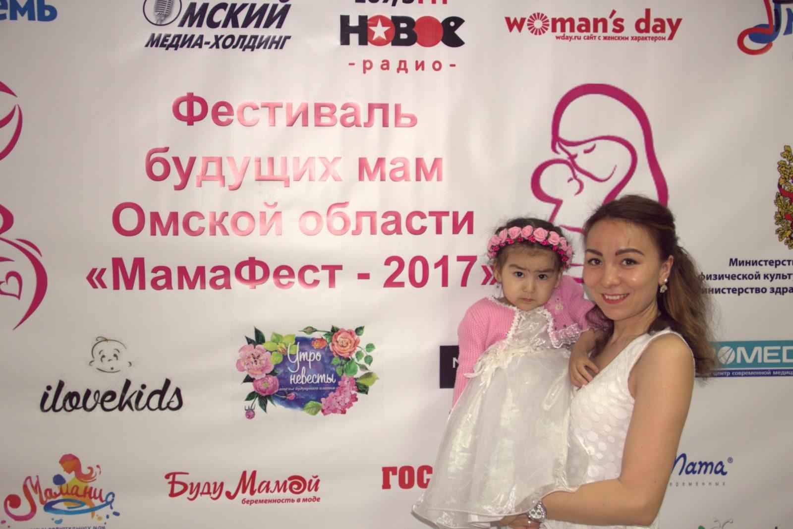 """Фестиваль будущих мам Омской области """"МамаФест - 2017"""""""