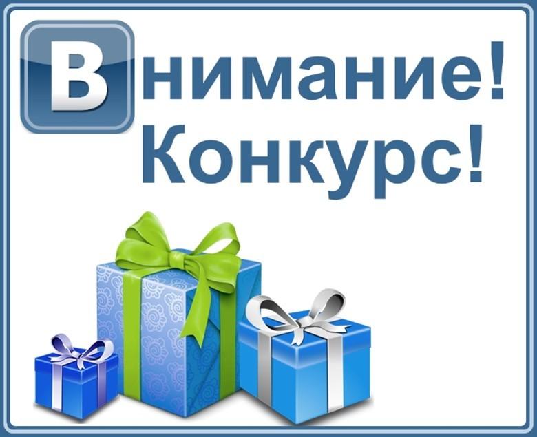 Розыгрыш в ВКонтакте!!!