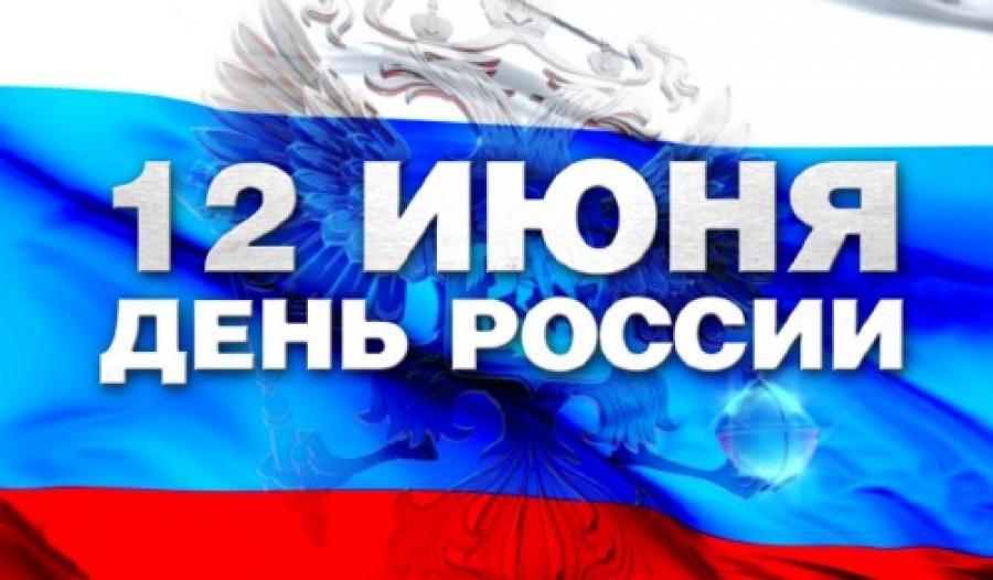 День России-12 июня!!! Внимание!!!