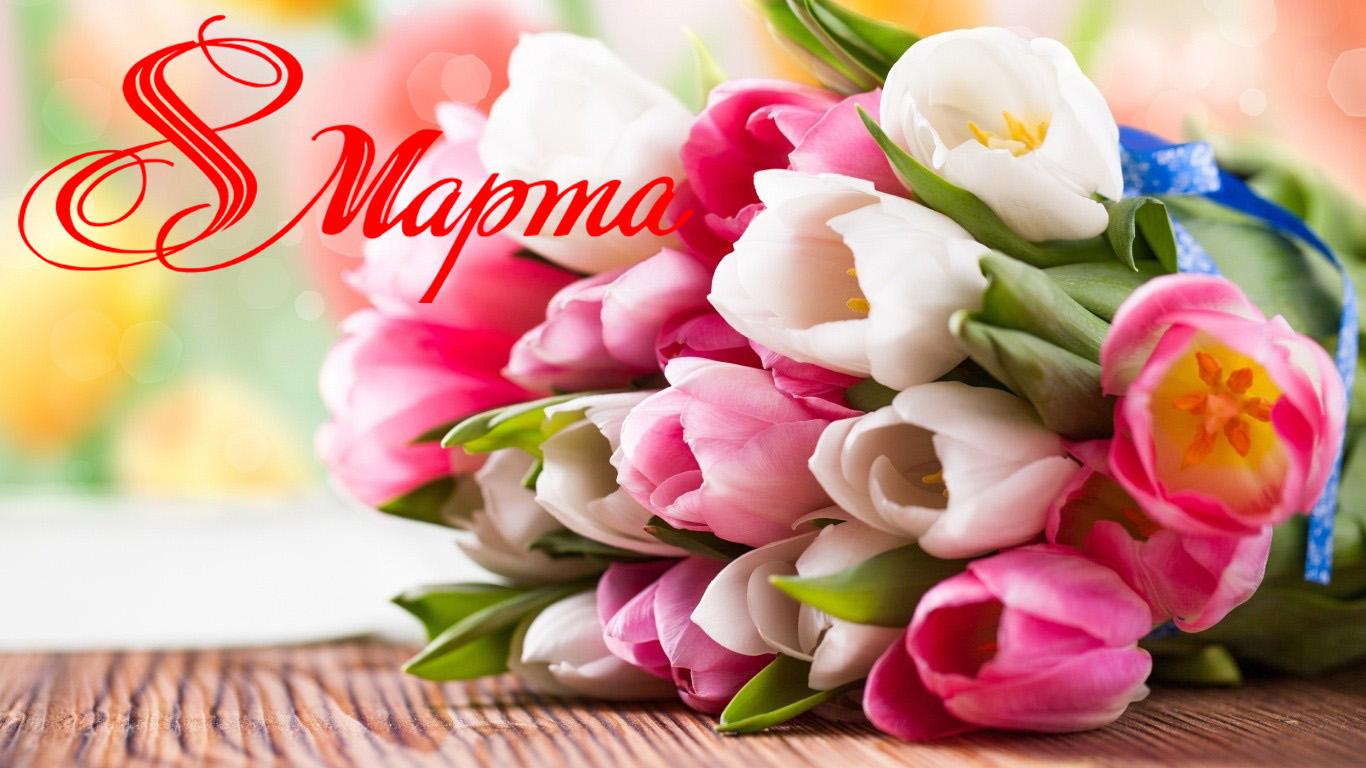 8 марта. Международный женский день.