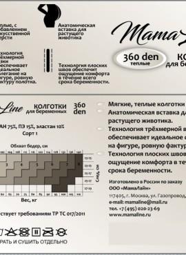 Колготки для беременных MAMA LINE 360 den акрил (шерсть), арт806