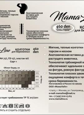 Колготки для беременных MAMALINE 460 den акрил (шерсть) махровый торс  и стопа
