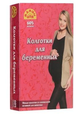 """Колготки """"Лана"""" для беременных Мамин Дом, арт.605, шерсть."""