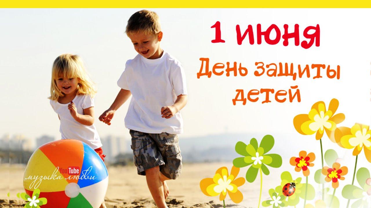 Международный день детей (День защиты детей).